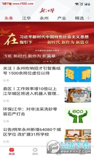 新江华app安卓版v3.0截图3