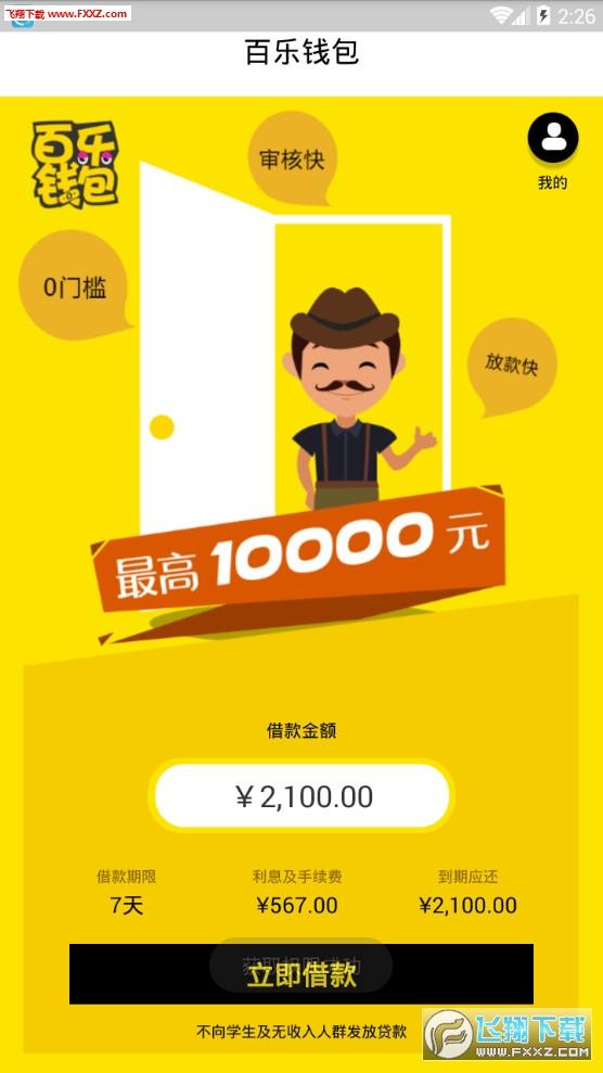 百乐钱包app1.0.3截图1