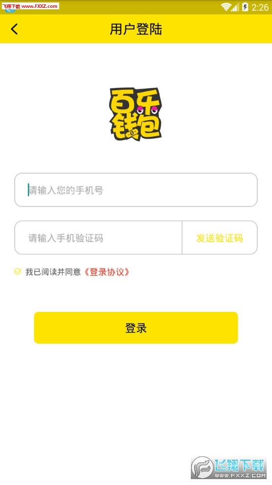 百乐钱包app1.0.3截图2