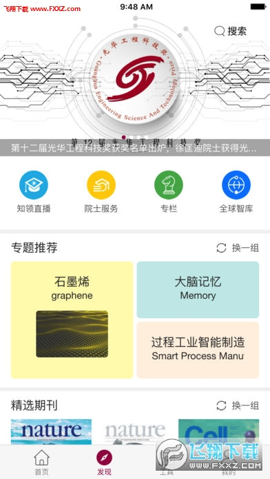 知领app安卓版v2.2.14截图2