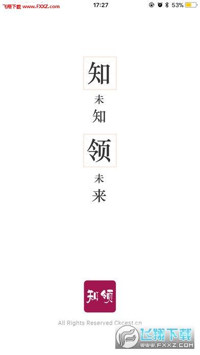 知领app安卓版v2.2.14截图0