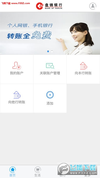 盘锦银行appv1.0.5截图0