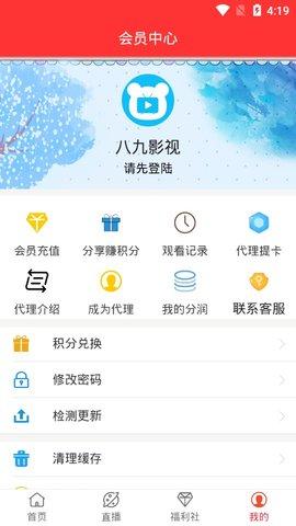 八九影视app最新版0.0.7截图0