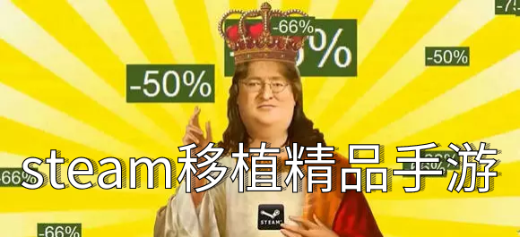 steam移植精品手游_热门移植手游推荐