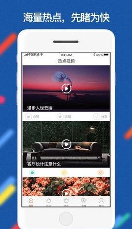 视畅互动appv3.2.0截图1