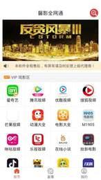 馨影全网通app手机版v10.0截图2