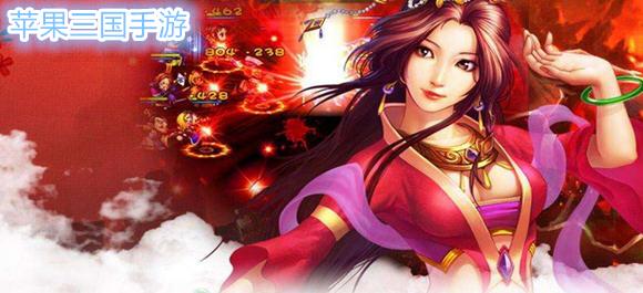ios三国手游_苹果三国手游_苹果三国rpg策略游戏