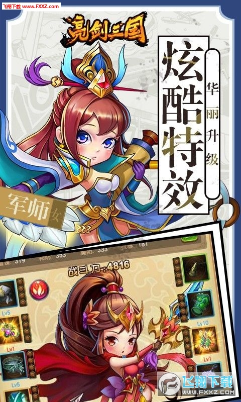 亮剑三国安卓版1.4截图1