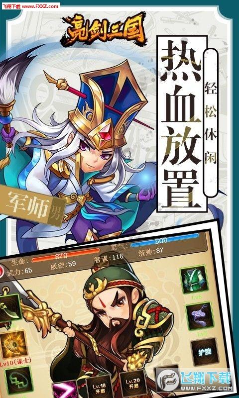 亮剑三国安卓版1.4截图2