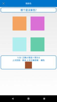 颜色识别器工具7.200截图0