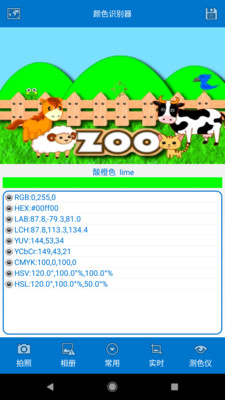 颜色识别器工具7.200截图3