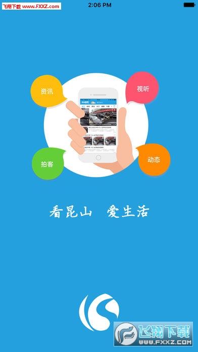 昆山视听app安卓版2.0.16截图3