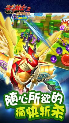 斗龙战士之星印危机手游v3.1截图0