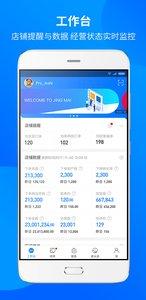 京麦app官方版3.9.3截图1