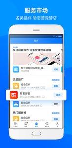 京麦app官方版3.9.3截图0
