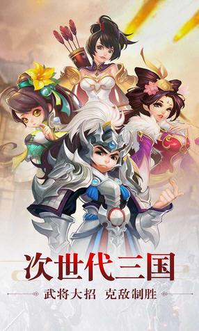 卧龙三国最新版5.2.5截图0