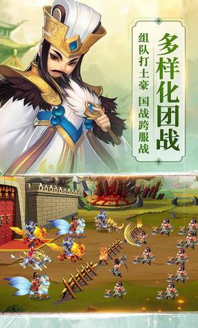 卧龙三国最新版5.2.5截图2