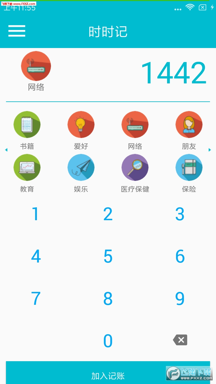MG电子记平台appv1.0截图2