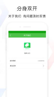 分身双开appv2.1截图1