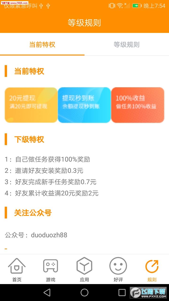 兼职任务推荐appv1.0截图2