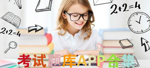 考试题库APP推荐_考试题库排行榜_考试题库APP下载