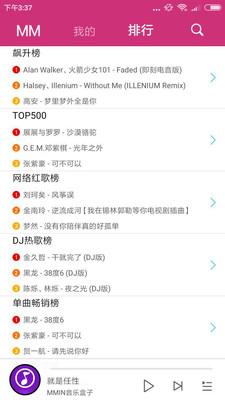 MMIN音乐盒子appv1.1.0截图3