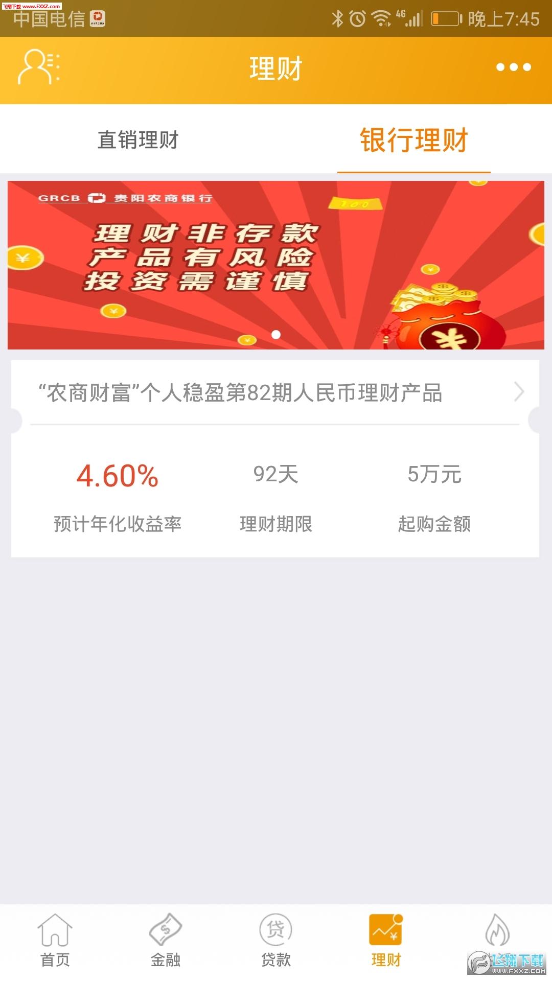 芝米钱包appv2.6.1截图1