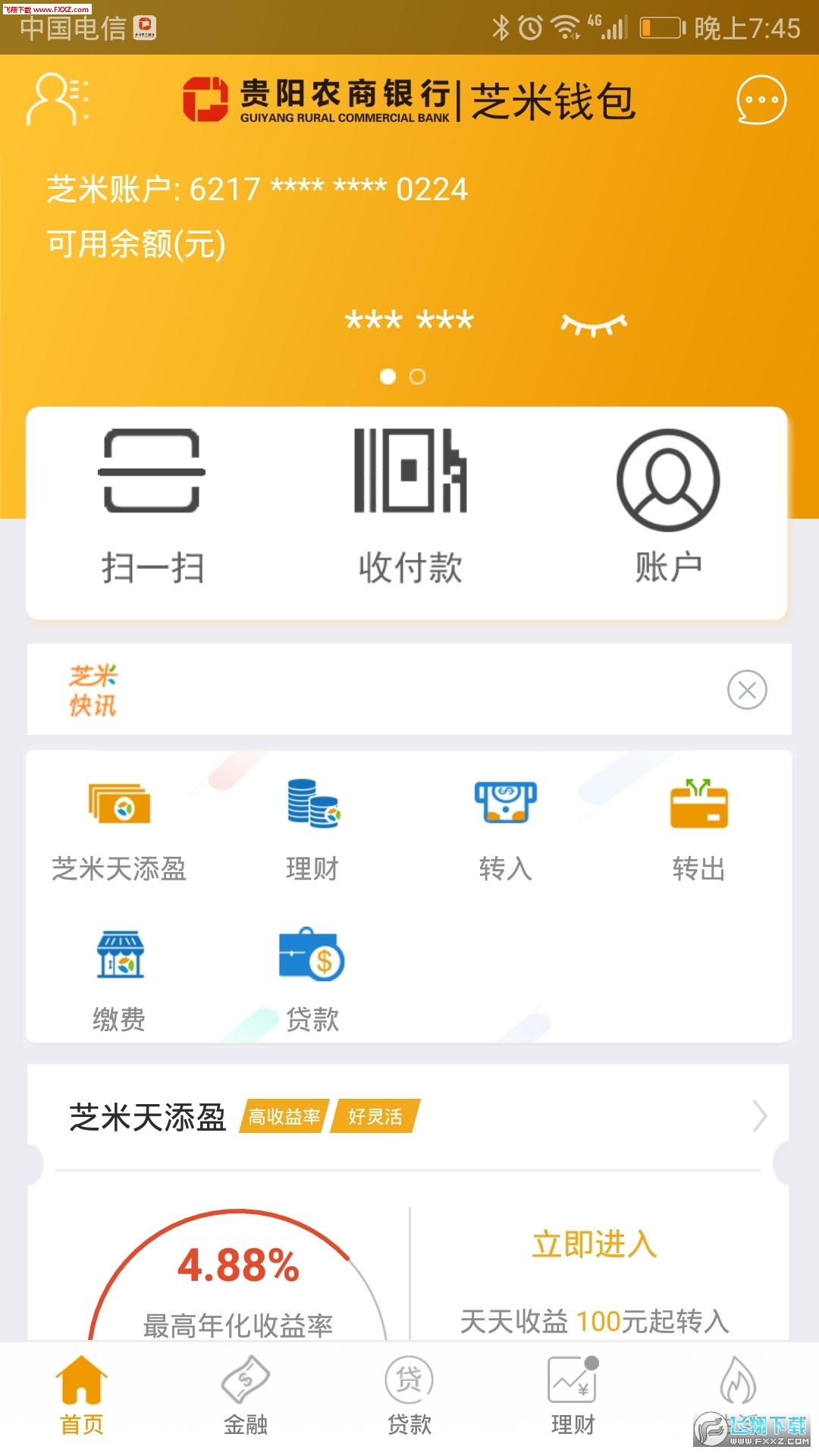 芝米钱包appv2.6.1截图3