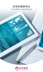 百洋健康APP官方版4.10.1截图4