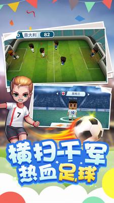 迷你足球世界联赛手机版v1.01截图1