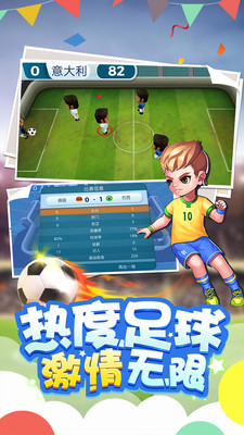 迷你足球世界联赛手机版v1.01截图3