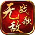 无敌战歌商城版苹果版 1.1.1