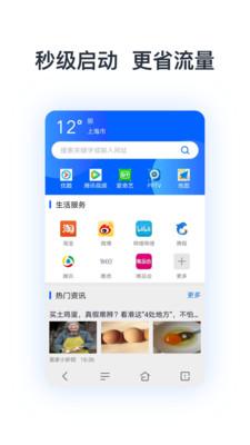 热点浏览器手机版v1.0截图2