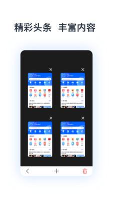 热点浏览器手机版v1.0截图1