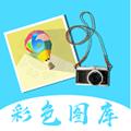 彩色图库漫画app