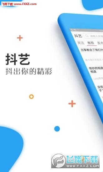 抖艺app官方版v1.2.0截图0