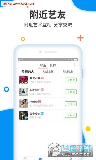 抖艺app官方版v1.2.0截图2
