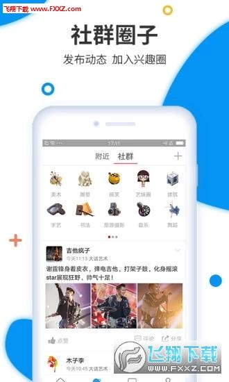 抖艺app官方版v1.2.0截图3