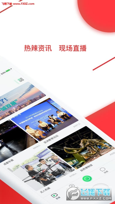 网红四川appv1.1.0截图0