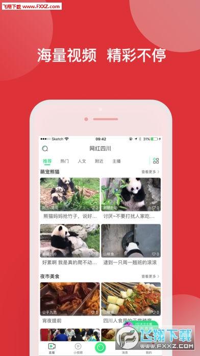网红四川appv1.1.0截图1