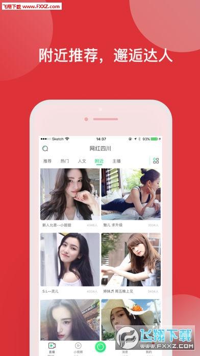 网红四川appv1.1.0截图3