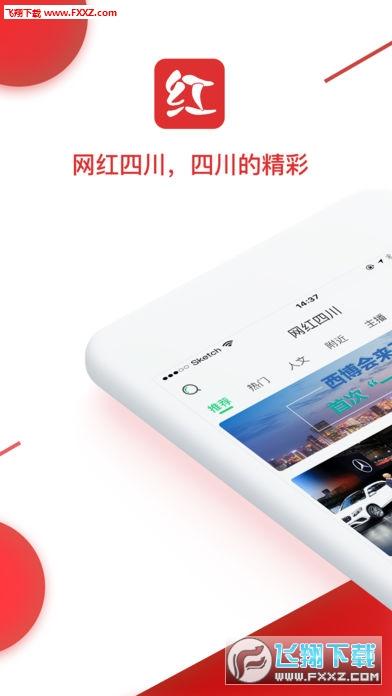 网红四川appv1.1.0截图4