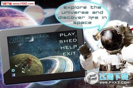星际着陆器手游安卓版1.0.5截图0