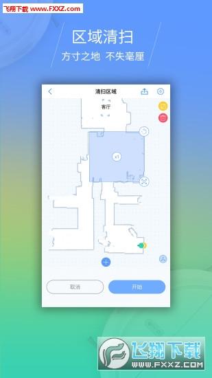 岚豹appv1.3.1官方版截图0