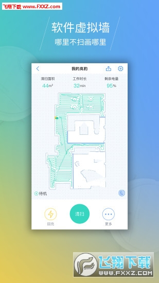 岚豹appv1.3.1官方版截图1