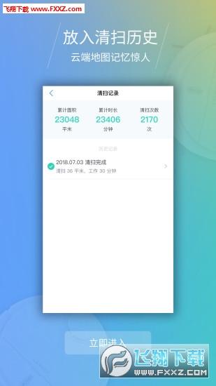 岚豹appv1.3.1官方版截图2