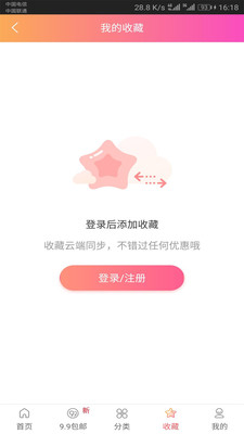 优惠券福利购app1.0.0截图4