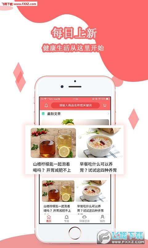 健康之友app手机版1.0.0截图0