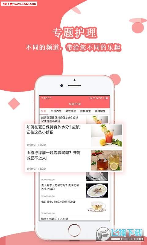 健康之友app手机版1.0.0截图1