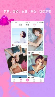 觅姬app安卓版1.1.0截图1